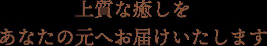 出張マッサージ楽庵(らくあん)