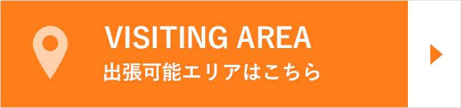 VISITING AREA 楽庵横浜エリアの出張可能エリアはこちら
