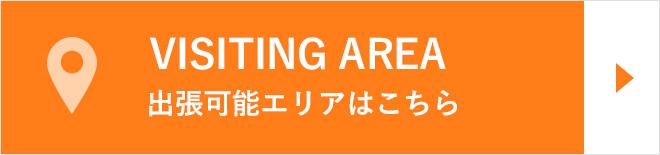 VISITING AREA 楽庵大阪エリアの出張可能エリアはこちら