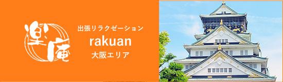 大阪で出張マッサージをご希望なら | 出張リラクゼーション楽庵