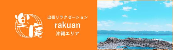 沖縄で出張マッサージをご希望なら楽庵出張リラクゼーション