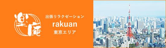 東京で出張マッサージをご希望なら楽庵出張リラクゼーション