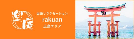 広島で出張マッサージをご希望なら | 出張リラクゼーション楽庵