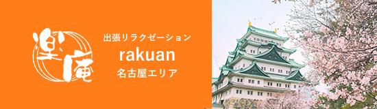 名古屋で出張マッサージをご希望なら | 出張リラクゼーション楽庵