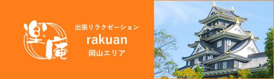 岡山で出張マッサージをご希望なら | 出張リラクゼーション楽庵