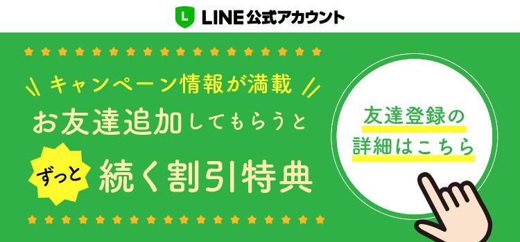 楽庵東京LINE公式