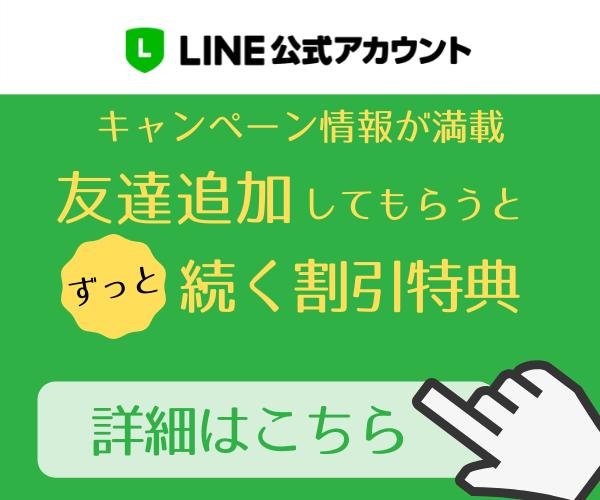 名古屋ライン公式