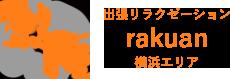 横浜で出張マッサージをご希望なら | 出張マッサージ楽庵【横浜店】