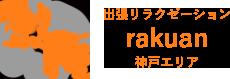 神戸で出張マッサージをご希望なら | 出張マッサージ楽庵【神戸店】