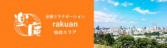 仙台で出張マッサージをご希望なら | 出張マッサージ楽庵【仙台店】